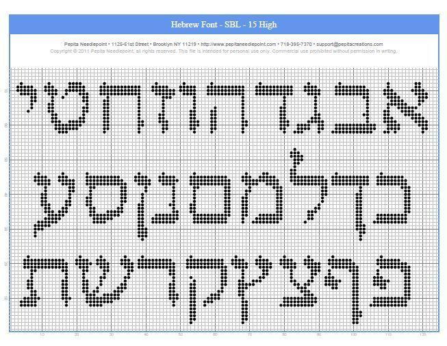 Jewish Aleph bet needlepoint pattern. http://www.judaicaneedlepoint.com/aleph-bet-charts