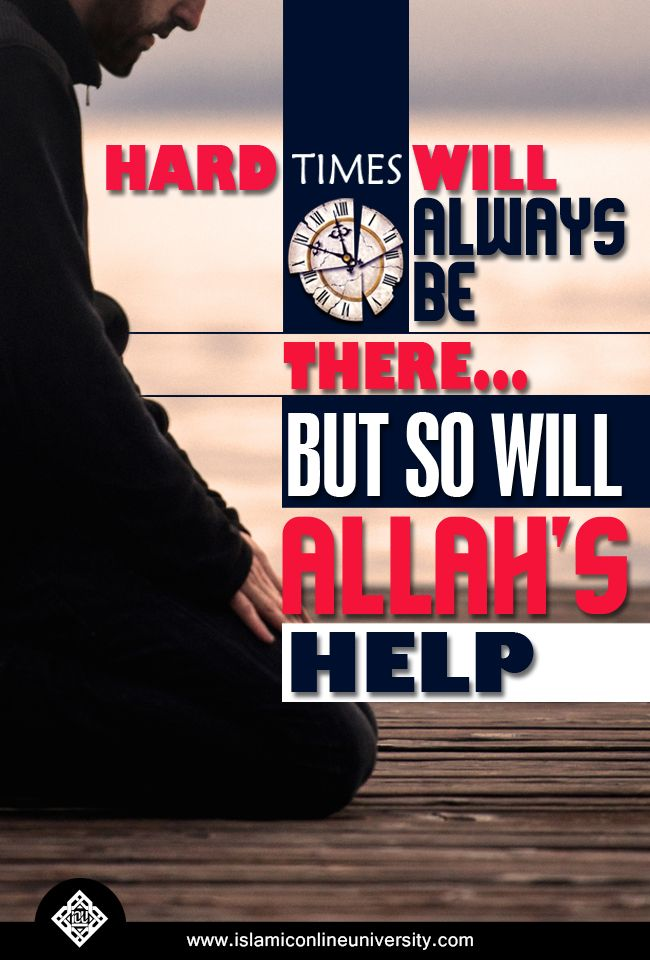 Whenever you encounter hardships in life, remember that this is Allah's plan for you. The outcome of His plans will be a great blessing