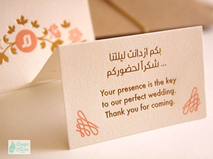 Wedding Invitation Thank You Letter: 99 Best Images About Weding Invitation Card + Guest Book
