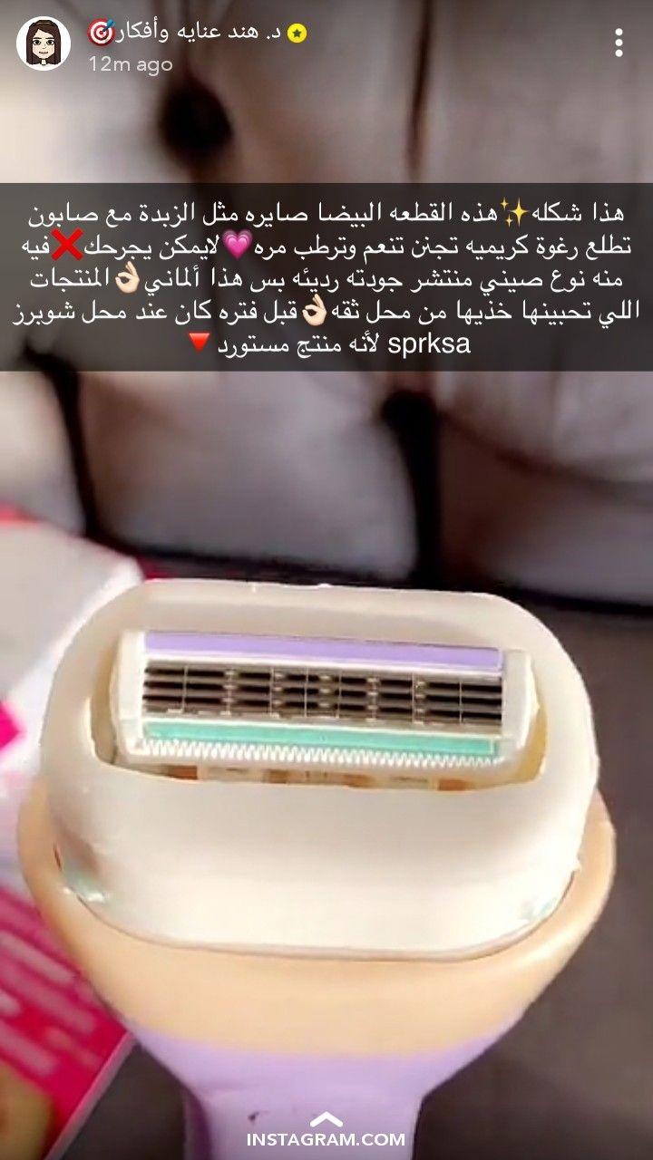 Pin By Arwa On د هند عناية وأفكار Hair Care Skin Care