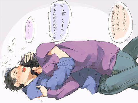 「松ログ③」/「あずま」の漫画 [pixiv]