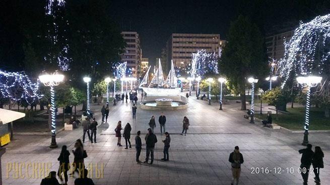 В Афинах зажглись Рождественские  огни http://feedproxy.google.com/~r/russianathens/~3/JXxmnTpQFpM/19568-v-afinakh-zazhglis-rozhdestvenskie-ogni.html  На центральной площади Афин, зажглись рождественские огни. В этом году на Синтагме установлен традиционный для Греции символ Рождества корабль. Начиная с 9 декабря нацентральных площадях столицы будут проходить праздничные концерты, детские мероприятия, выставки и фестивали.