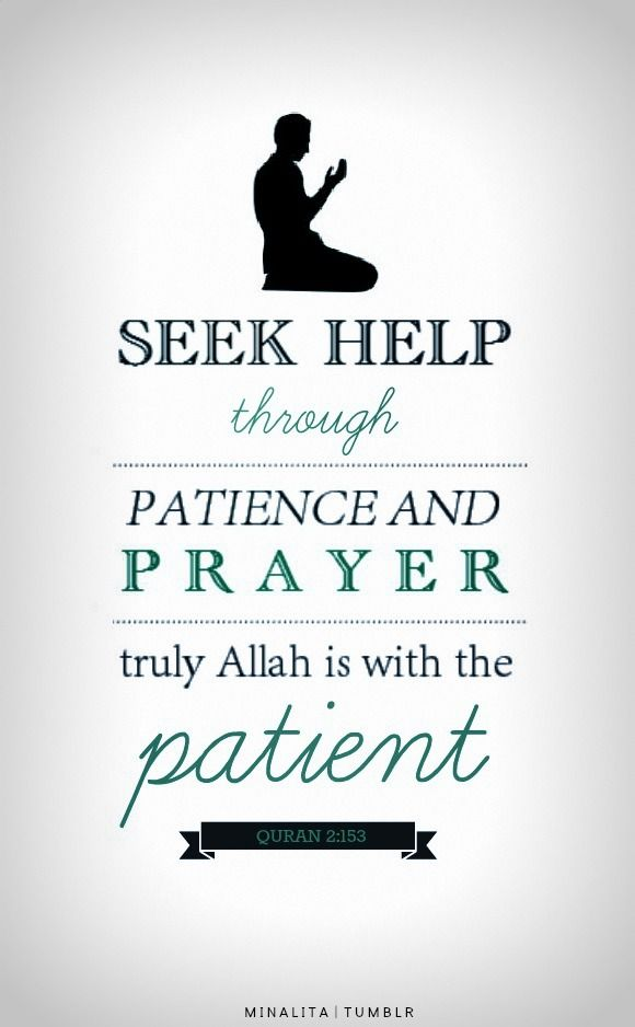 No help except from Allah swt