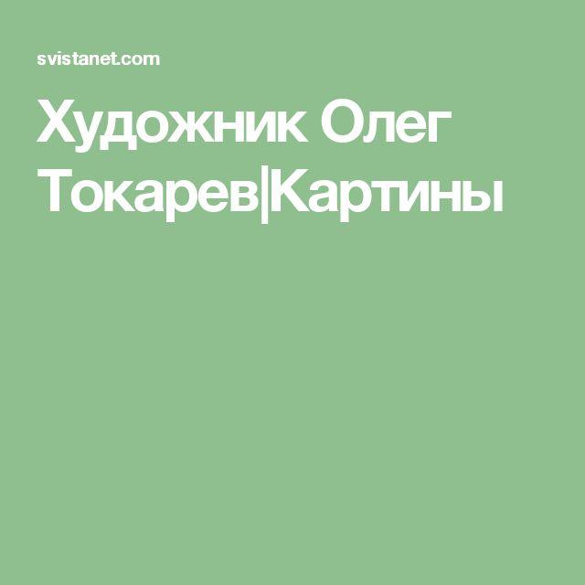 Художник Олег Токарев|Картины