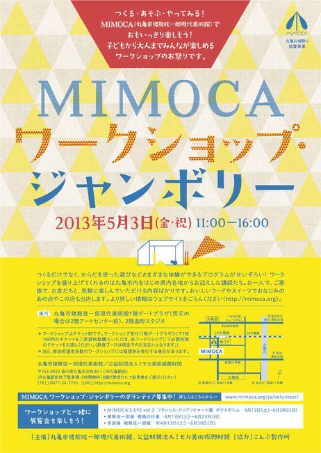 MIMOCA ワークショップ・ジャンボリー|ワークショップ|MIMOCA 丸亀市猪熊弦一郎現代美術館