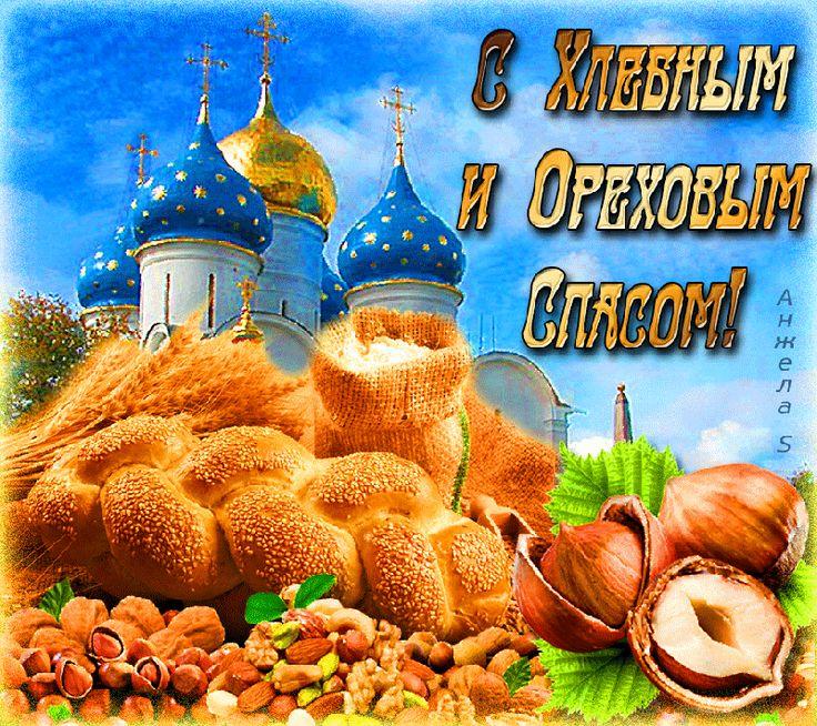 Ореховый и хлебный спас картинки гиф
