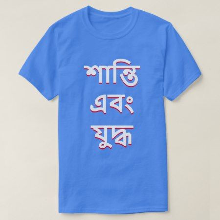 peace and war in Bengali (শান্তি এবং যুদ্ধ) T-Shirt - tap to personalize and get yours