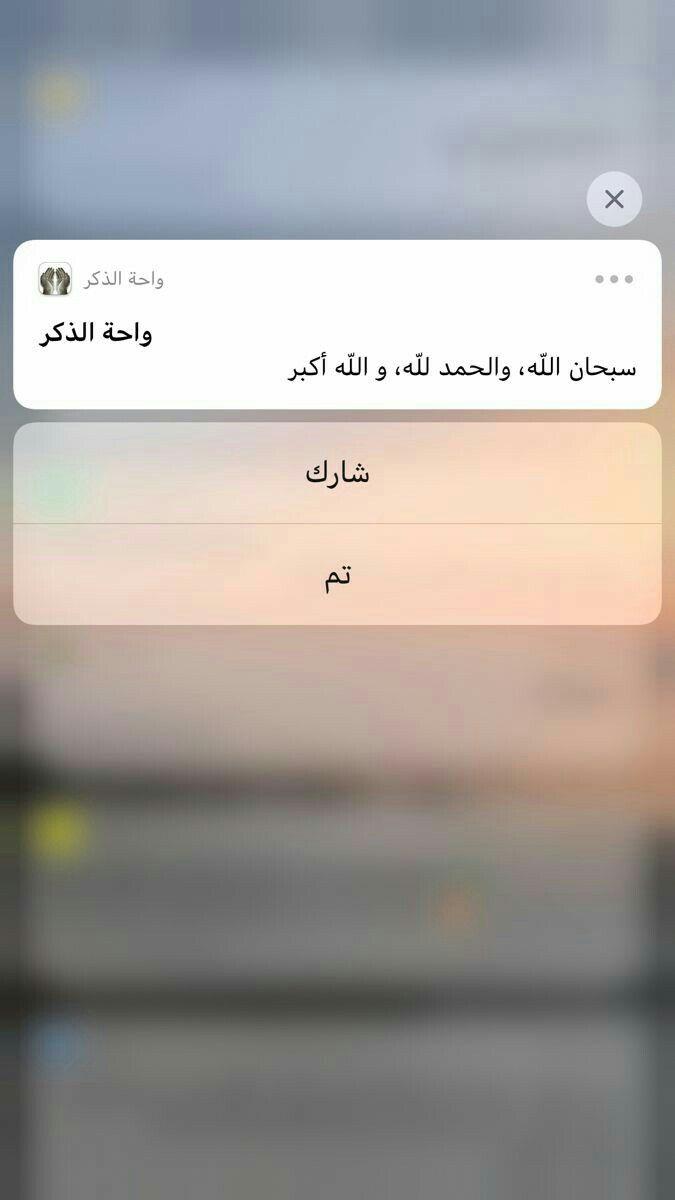 سبحان الله Cream Silk Blouse Incoming Call Screenshot Cream Silk