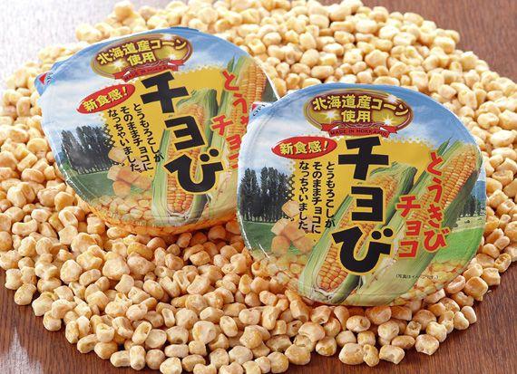 とうきびチョコレート北海道産「チョび」