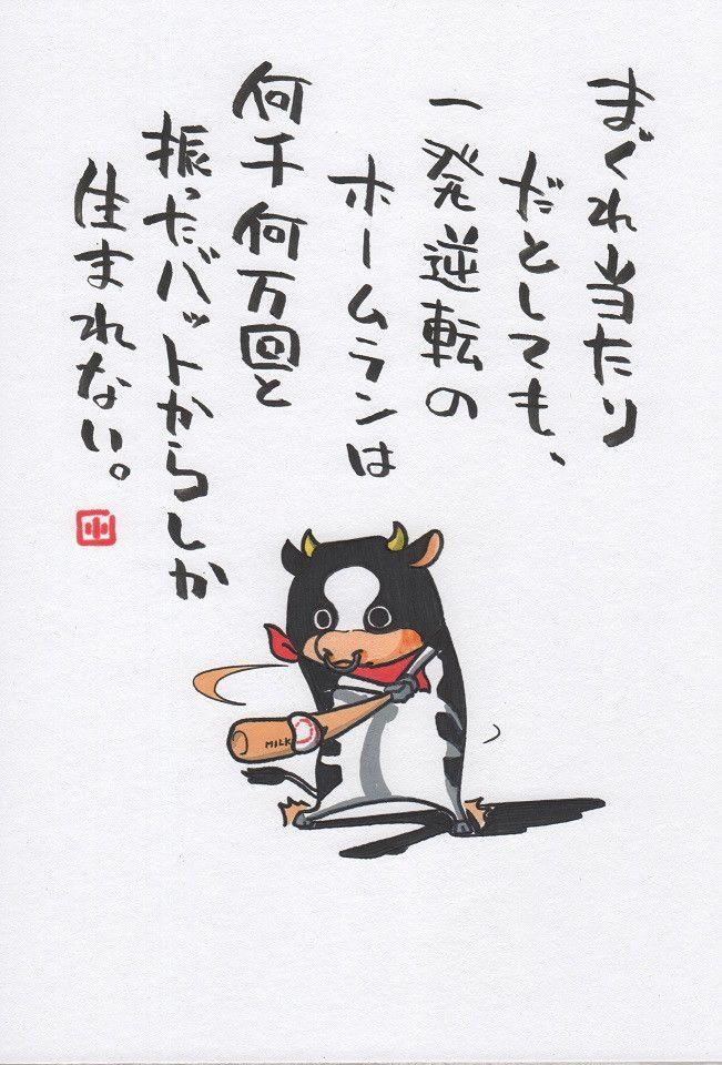 ヤポンスキー こばやし画伯オフィシャルブログ「ヤポンスキーこばやし画伯のお絵描き日記」Powered by Ameba -97ページ目