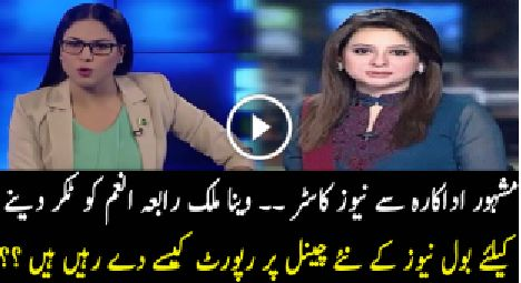 Veena Malik First Time as a News Caster