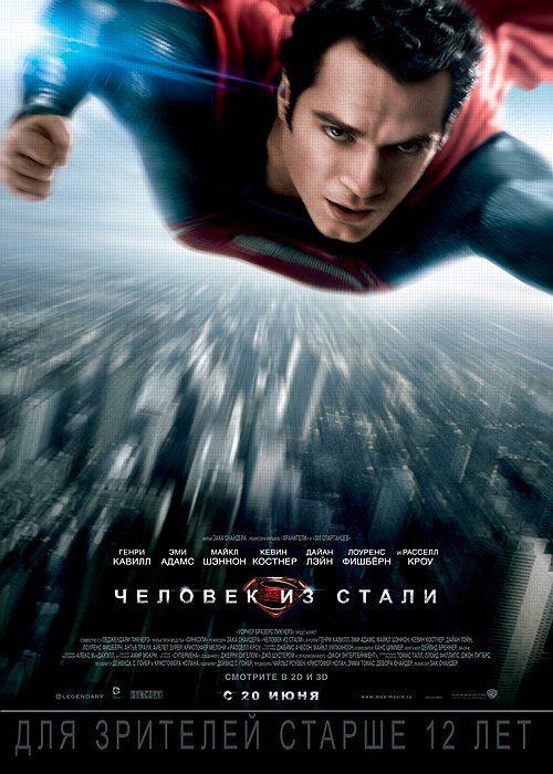 Kalligula: Человек Из Стали / Man Of Steel (2013)