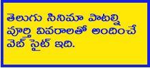.: Musicologist Raja | Exclusive Telugu Lyrics Website | Telugu Film Songs Reviews :.