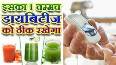 """Best Diabetes Remedies To Cure Diabetes Overnight   100% Working Diabetes Treatment in Hindi - WATCH VIDEO HERE -> http://bestdiabetes.solutions/best-diabetes-remedies-to-cure-diabetes-overnight-100-working-diabetes-treatment-in-hindi/      Why diabetes has NOTHING to do with blood sugar  Watch best diabetes home remedies to cure diabetes overnight in Hindi. These home remedies are useful for all types of diabetes treatment including """"type 1 diabetes"""" and """""""