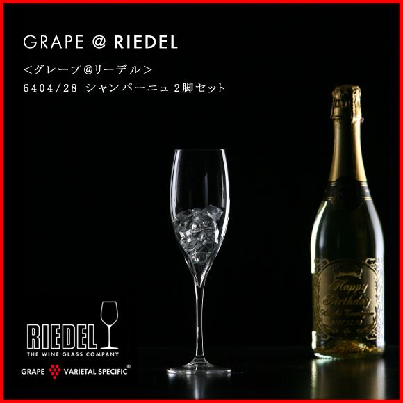 RIEDEL grape リーデル グレープ@リーデル 『シャンパーニュ 2脚セット』 6404/28 / VITIS ヴィティス シャンパングラス グローバル GLOBAL wine ワイン セット クリスタル ペア 白ワイン用