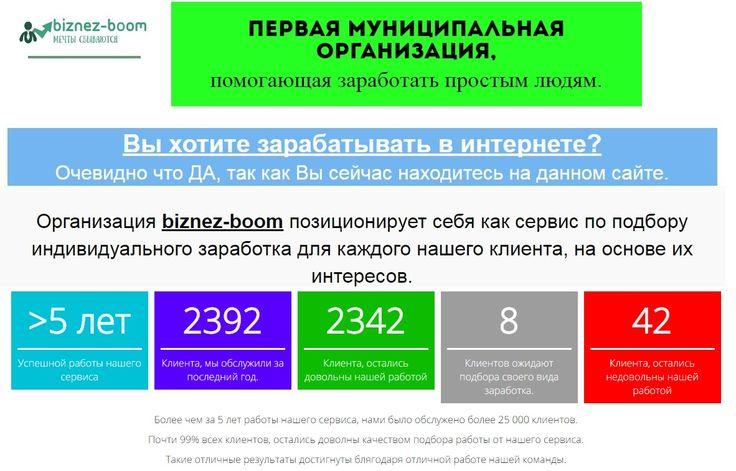 Первая муниципальная организация,помогающая заработать простым людям. ПОДРОБНОСТИ ПО ССЫЛКЕ biznez-boom.blogspot.com