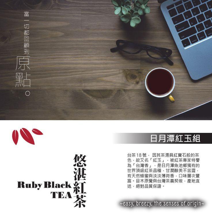 目木原覺 Sun Moon Lake Ruby Black Tea