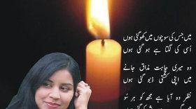 Mohabbat Ek Muqadaas Phool | Urdu, Hindi Quote | Asma Chaudhry