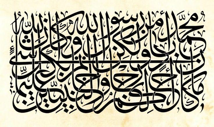 Beautiful piece of Arabic calligraphy in Thuluth, reads : ما كان محمد ابا احد من رجالكم ولكن رسول الله وخاتم النبيين وكان الله بكل شيء عليما