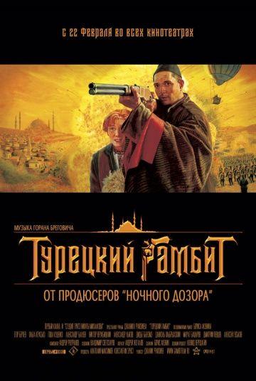 Турецкий гамбит (Turetskii gambit)