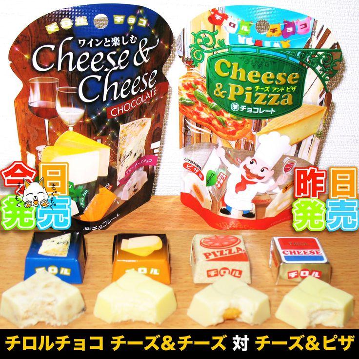 【週刊少年グルメ】今日11月11日(火)の朝食は、今日ローソンで発売された『チロルチョコ チーズ&チーズ』と、昨日発売された『チロルチョコ チーズ&ピザ』を食べてみました!『チロルチョコ チーズ&チーズ』には 濃厚な味わいの「ゴーダチーズチョコ」と、ピーナッツとレーズンが入った「ブルーチーズチョコ」の2種類が、『チロルチョコ チーズ&ピザ』には「チーズ」と「ピザ」の2種類入っています!写真左から「ブルーチーズ」「ゴーダチーズ」「ピザ」「チーズ」となっています!どれも単独で食べるものというよりは、ビールやワインのおつまみとして美味しい感じでした!今日の食べ物をノリと気分で個人的な好みの順に並べて星をつけてみると、『チーズ』★4.0、『ブルーチーズ』★3.8、『ゴーダチーズ』★3.1、『ピザ』★3.0でした! #チロルチョコ #チロルチョコチーズ #チーズ #チョコ #おつまみ #お菓子 #酒 #ビール #ワイン #ボジョレーヌーボー #LINEスタンプ #スイーツ #デザート #dessert #japan #food #gourmet #グルメ #今日発売 #今週発売…