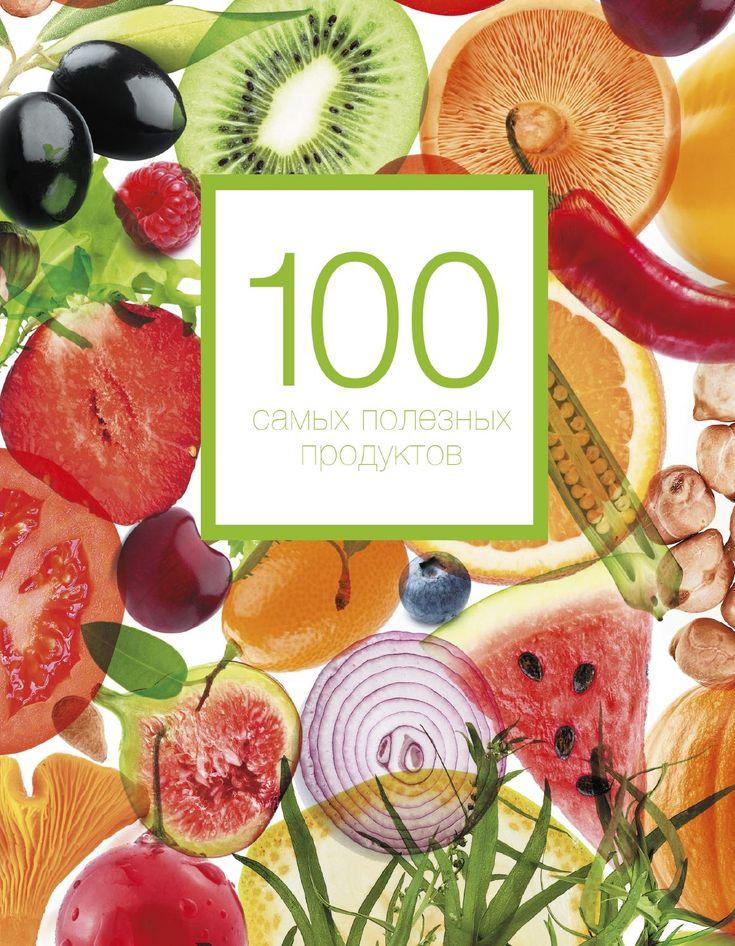 100 samykh poleznykh produktov  полезные продукты, полезные свойства продуктов