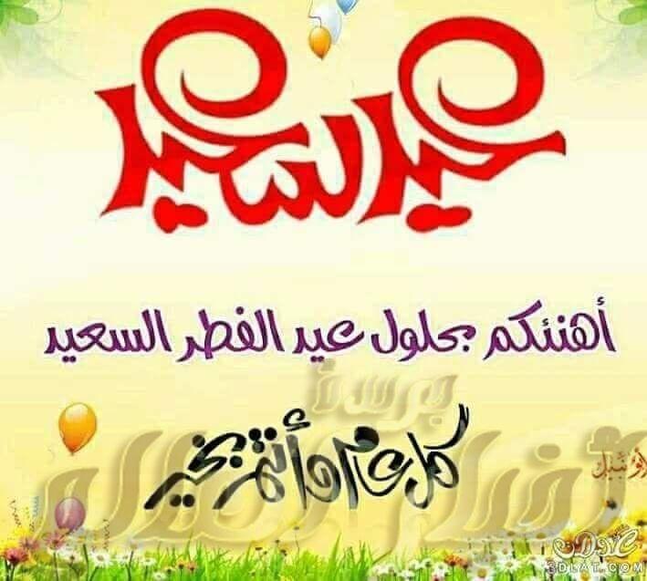 إجازة عيد الاضحى كل عام وحضراتكم بكل خير وسلام عيد سعيد علينا وعليكم إن شاء الله Arabic Calligraphy Calligraphy