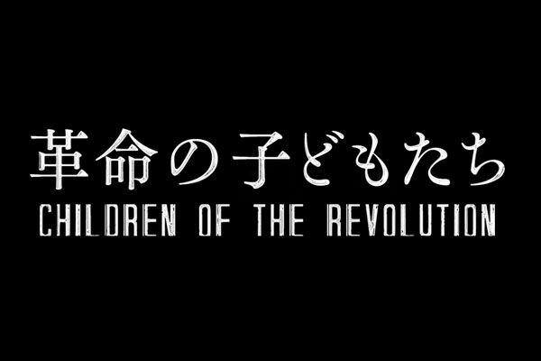 映画「革命の子どもたち」:image001