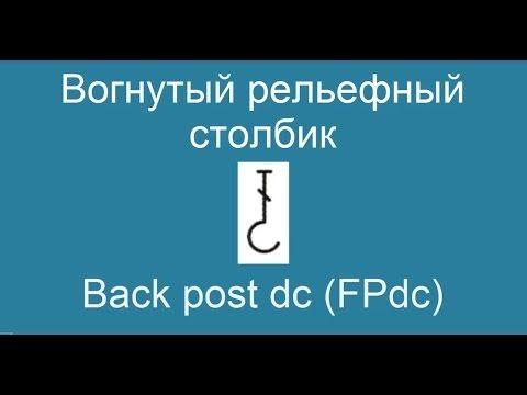 Вогнутый рельефный столбик – Back post dc (BPdc) - YouTube