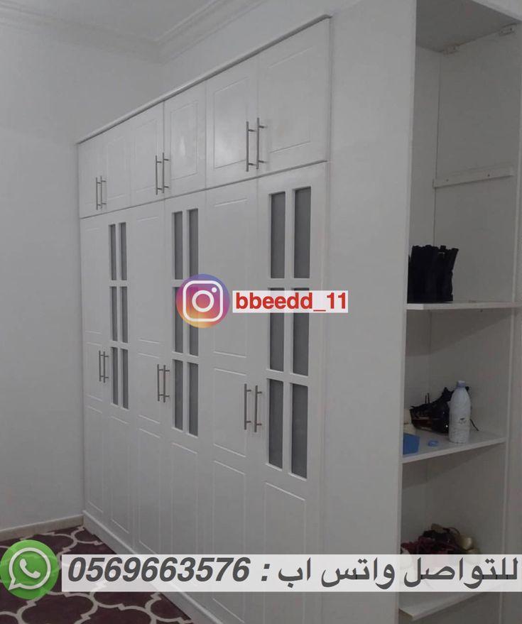 Pin By Areej Karbala On غرف نوم Locker Storage House Home