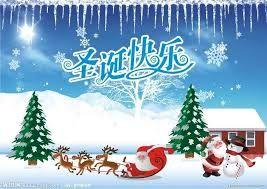 圣诞节快乐(shènɡdànjié kuàilè) Merry Christmas in Chinese http://www.ichineselearning.com/chinese-culture/merry-christmas-in-chinese.html