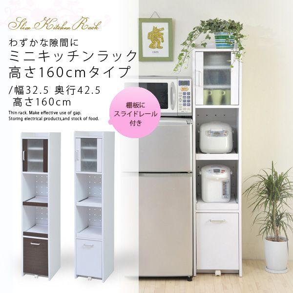 隙間キッチンラック スライド棚 高さ160cm 幅32 5cmタイプ 棚 キッチンラック キッチン