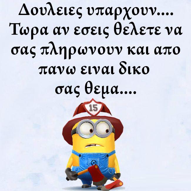 Σοφά, έξυπνα και αστεία λόγια online : Minions Greece