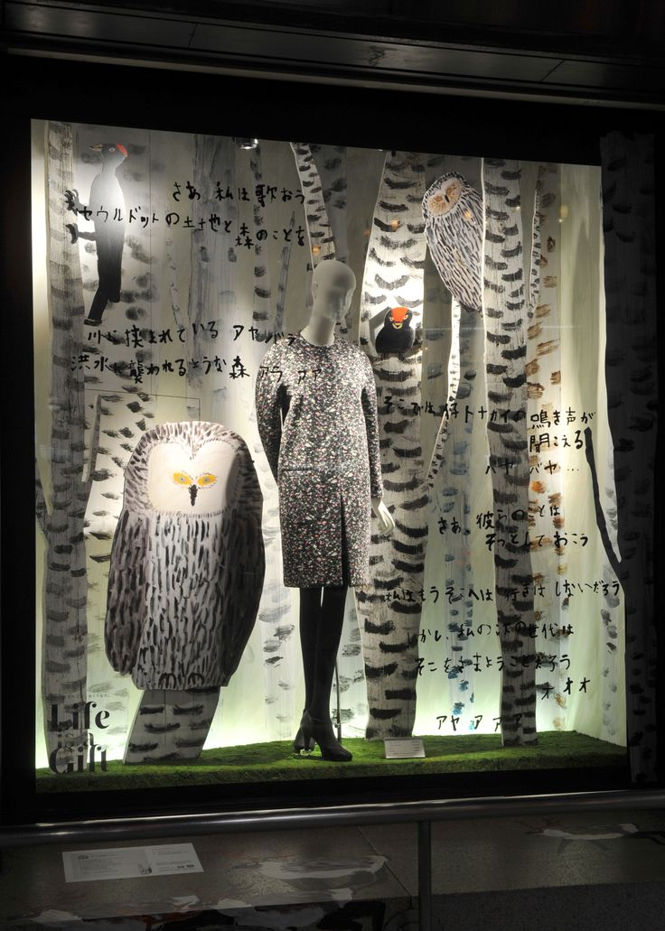 "Miroco Machiko : vitrines Isetan CHRISTMAS 2014 ""Life is a Gift."" http://isetanparknet.com/"