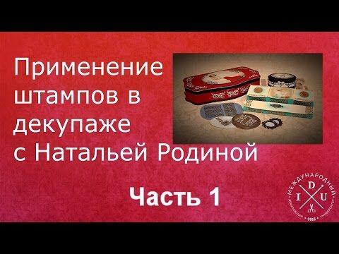 Работа со штампами Наталья Родина - YouTube
