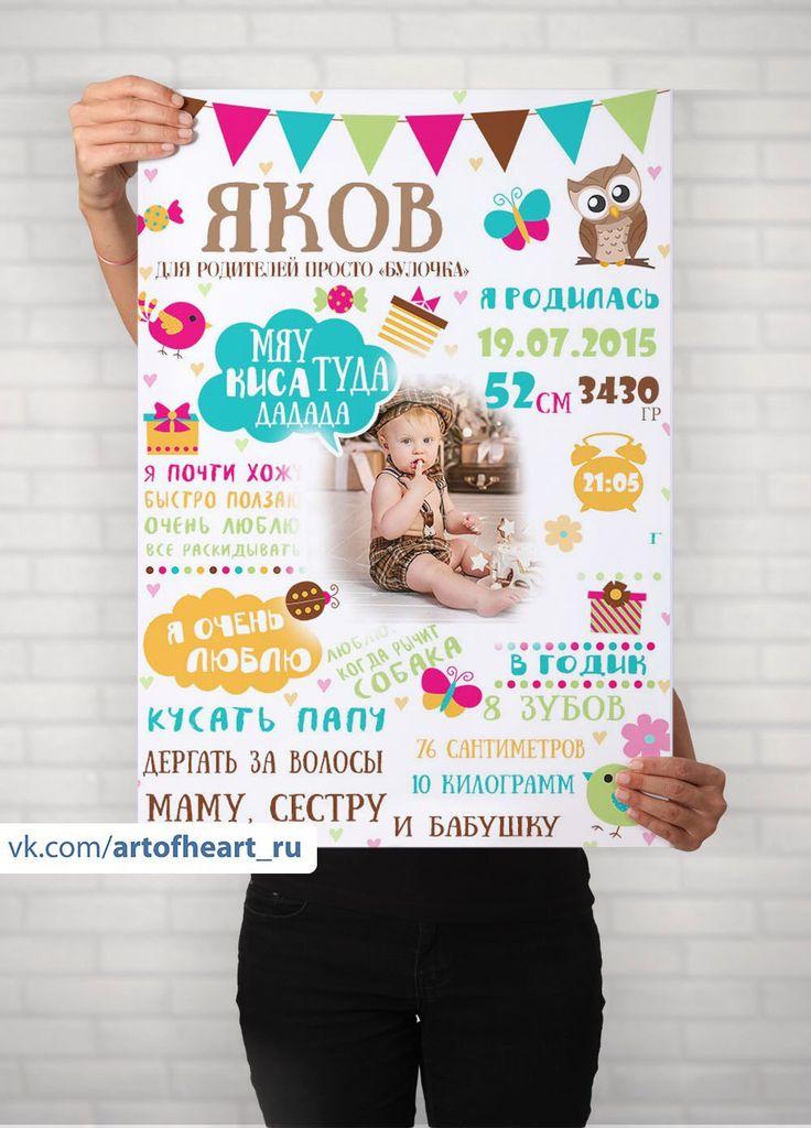 постер на годовасие волшебный праздник троицы