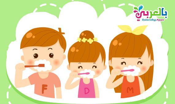 خطوات تنظيف الاسنان بالصور للاطفال الطريقة المثلى لتنظيف الأسنان بالفرشاة بالعربي نتعلم Disney Characters Character Disney Princess
