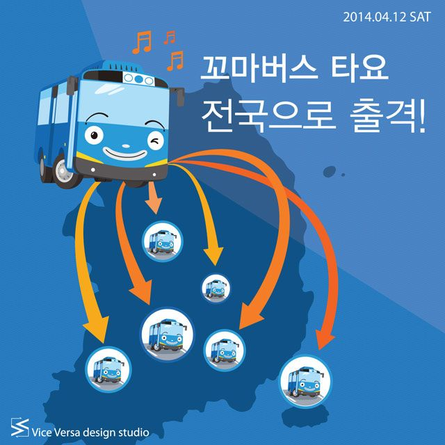 2014.04.12 SAT_ 꼬마버스 타요 전국으로 출격! | Icon news