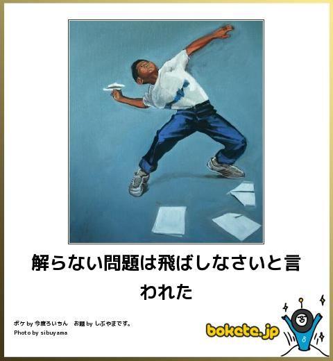 【ボケ画像】解らない問題は飛ばしなさいと言われた | ボケての面白画像を配信~ボケまと~