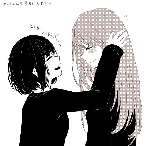 """Ebato Sanae"" ""Yasuraoka Hanabi"""