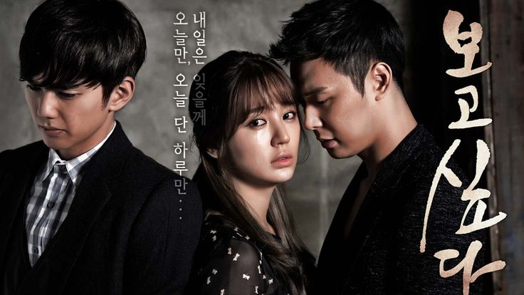 i Miss You Korean Drama Wallpaper images
