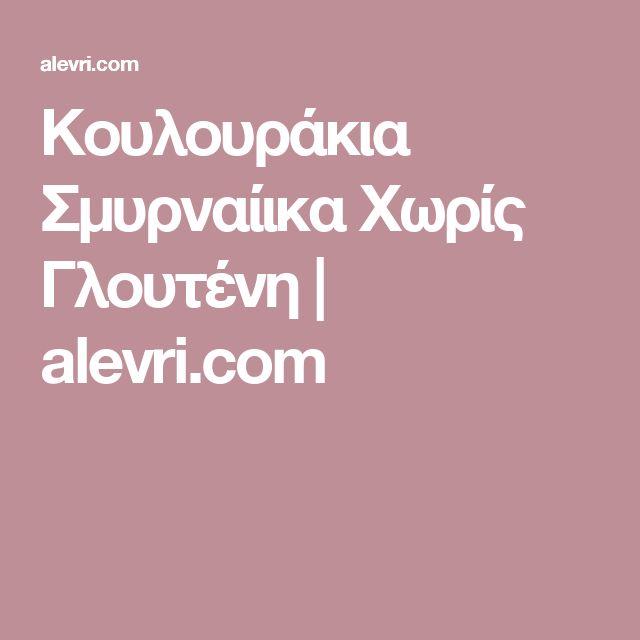 Κουλουράκια Σμυρναίικα Χωρίς Γλουτένη | alevri.com