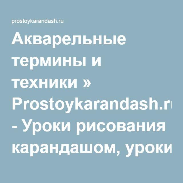 Акварельные термины и техники » Prostoykarandash.ru - Уроки рисования карандашом, уроки живописи маслом и акварелью