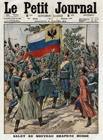 World War I Soldiers saluting the new flag of Russia combining the old Russian flag and the Romanov eagle of Tsar Nicholas II on a yellow field, in a canton in the top left-hand corner, Frontpage of French newspaper Le Petit Journal, January 3, 1915.
