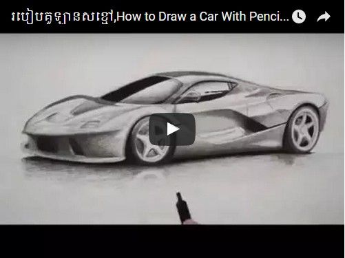 Beautifulplace4travel: របៀបគូឡានសខ្មៅ,How to Draw a Car With Pencil
