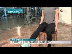 허벅지 안쪽 살 빼는 운동법 - YouTube
