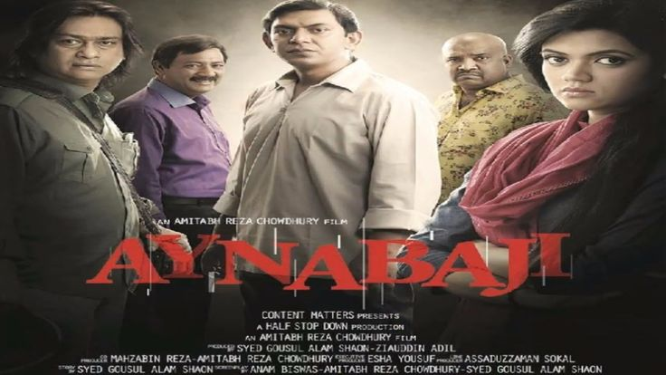 Aynabaji Full Movie 2016   Aynabaji Payresi HD   Amitabh Reza