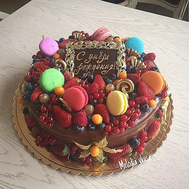 Шоколадно-ягодный торт с макарунами#макароны#макаруны#ягоды#фрукты#шоколад#chococake#chocolate#macarons#macaroons#berries#beautiful#strawberries#beautiful#pretty#cake#cakeart#cakeartist#cakedesign#cakedecoration#instadessert#instacake#birthdaycake#amazingcake#couturecake#delicious