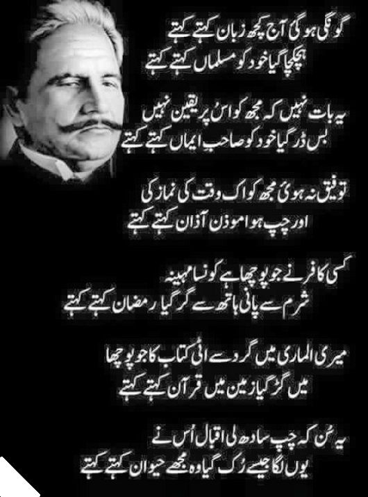 The leader the philosopher the man to solute. A VERY HAPPY BIRTHDAY TO Dr. Allama Muhammad Iqbal ♥ ♥