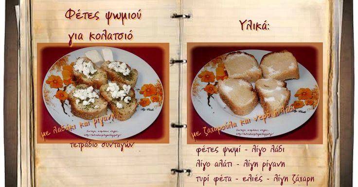 Συνταγές, αναμνήσεις, στιγμές... από το παλιό τετράδιο...: Κολατσιό με φέτες ψωμιού! Ας θυμηθούμε!